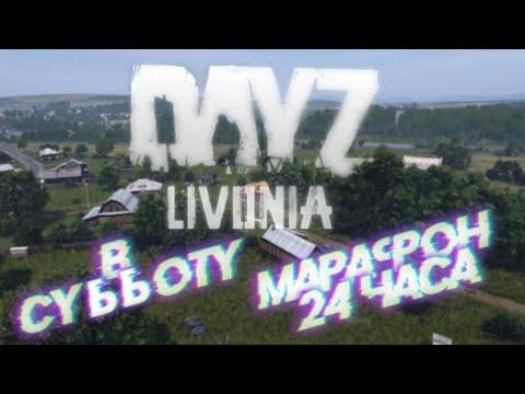DayZ Livonia. БЕСПРЕДЕЛ
