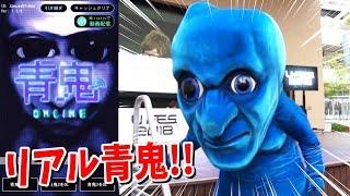 【青鬼オンライン】リアル青鬼が怖すぎたw無事に青逃できるの!?