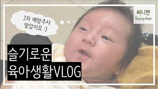 [Vlog] 슬기로운육아생활 |  4주차아기 |샤브샤브…
