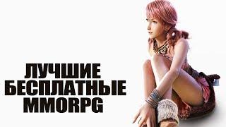 видео Бесплатные MMORPG