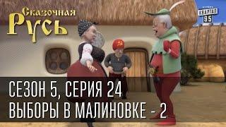 Сказочная Русь 5 (новый сезон). Серия 24 - Выборы в Малиновке, часть вторая
