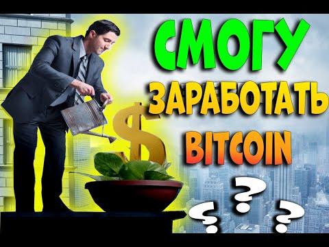 Биткоин запрещен в России, Когда рост Bitcoin, Где собирают криптовалют, Как заработать биткоин 2021