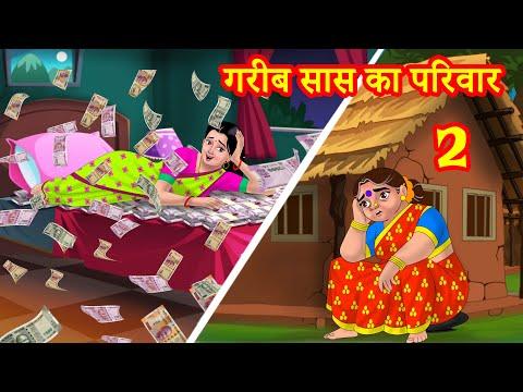 गरीब सास का परिवार 2 Hindi Kahani | Anamika TV Saas Bahu Hindi Kahaniya S1:E36 | Hindi Comedy Videos