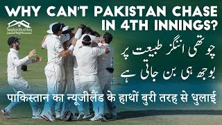 Why can't Pakistan chase in 4th innings? | Saqlain Mushtaq Show