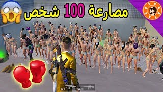 مصارعة بين ١٠٠ شخص والفائز يحصل على رويال باس - PUBG MOBILE