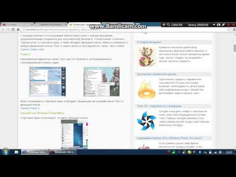 Нужные программы для Windows: 7 8 и 8.1