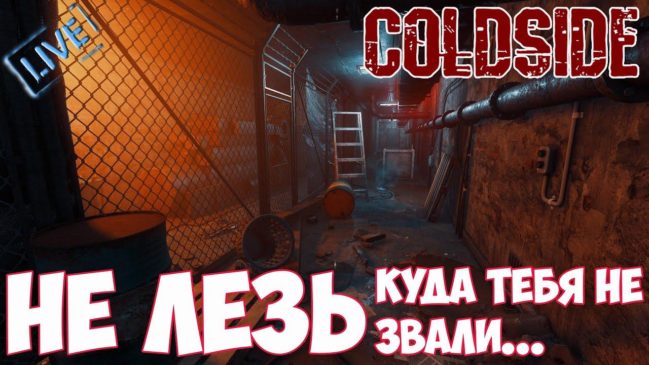 ColdSide ● Не лезь, куда не звали! [Прохождение]
