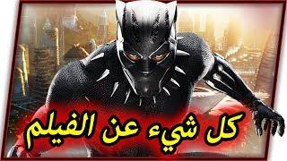 فيلم Black Panther / دولة Wakanda / معدن الـ Vibranium النادر !