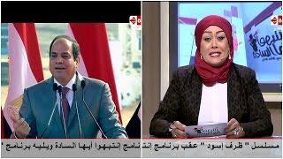 هالة فاخر: الشعب المصري يستمد قوته من صوت السيسي «فيديو»