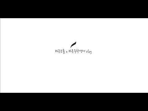 첫 유튜브 스트리밍! 바른독학영어의 영공시(영어를 공부하는 시간) Study with Me - 2020.01.11