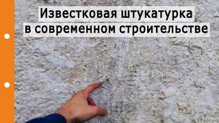 видео Цементно-песчаная штукатурка стен в частном доме, коттедже (Москва и МО)