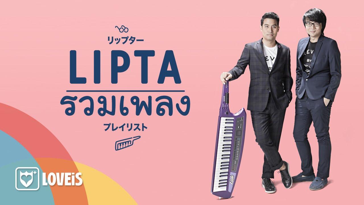 Download Lipta - รวมเพลงรักของ Lipta [Official Video]