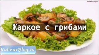 Рецепт Жаркое с грибами