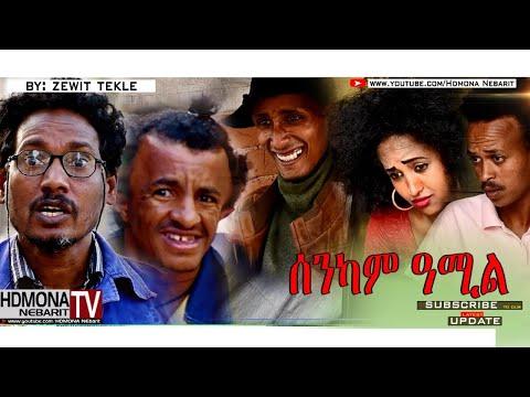 HDMONA -  ሰንካም ዓሚል ብ ዘወንጌል ተኽለ (ዘዊት) Senkam Amil by Zewengel Tekle - New Eritrean Comedy 2018