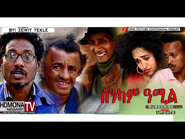 HDMONA -  ሰንካም ዓሚል ብ ዘወንጌል ተኽለ (ዘዊት) Senkam Amil by Zewengel Tekle - New Eritrean Comedy 2018