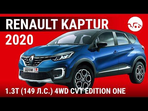 Renault Kaptur 2020 1.3T (149 л.с.) 4WD CVT Edition One - видеообзор