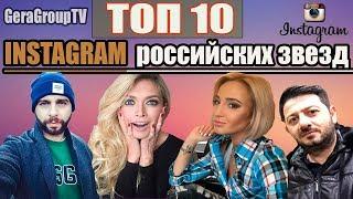 ТОП 10 INSTAGRAM РОССИЙСКИХ ЗВЕЗД