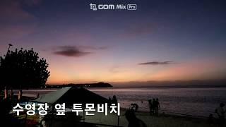 [괌]Guam 자유여행 두번째 Vlog