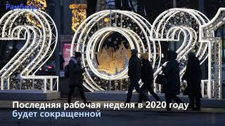 Главные события четверга 24.12.2020