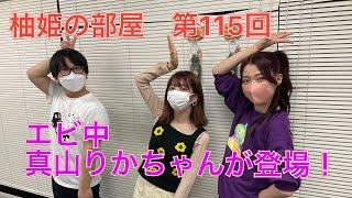 【大黒柳柚姫の部屋 第115回】TEAM SHACHI大黒柚姫と瀬戸口俊介の月曜夜9時生配信