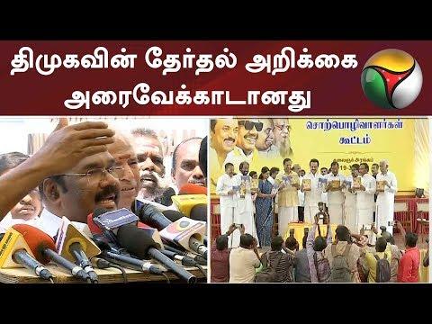 திமுகவின் தேர்தல் அறிக்கை அரைவேக்காடானது: ஜெயக்குமார் | #Jayakumar #MKStalin #ADMK #DMK