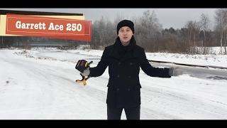Металлоискатель Garrett Ace 250. Честный видео обзор!
