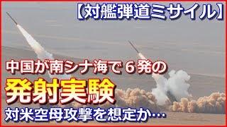 【対艦弾道ミサイル】中国が南シナ海で6発の発射実験、対米空母攻撃を想定か…