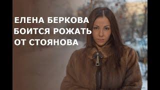 Берковой страшно рожать от Стоянова