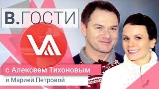 «В.Гости». Алексей Тихонов и Мария Петрова