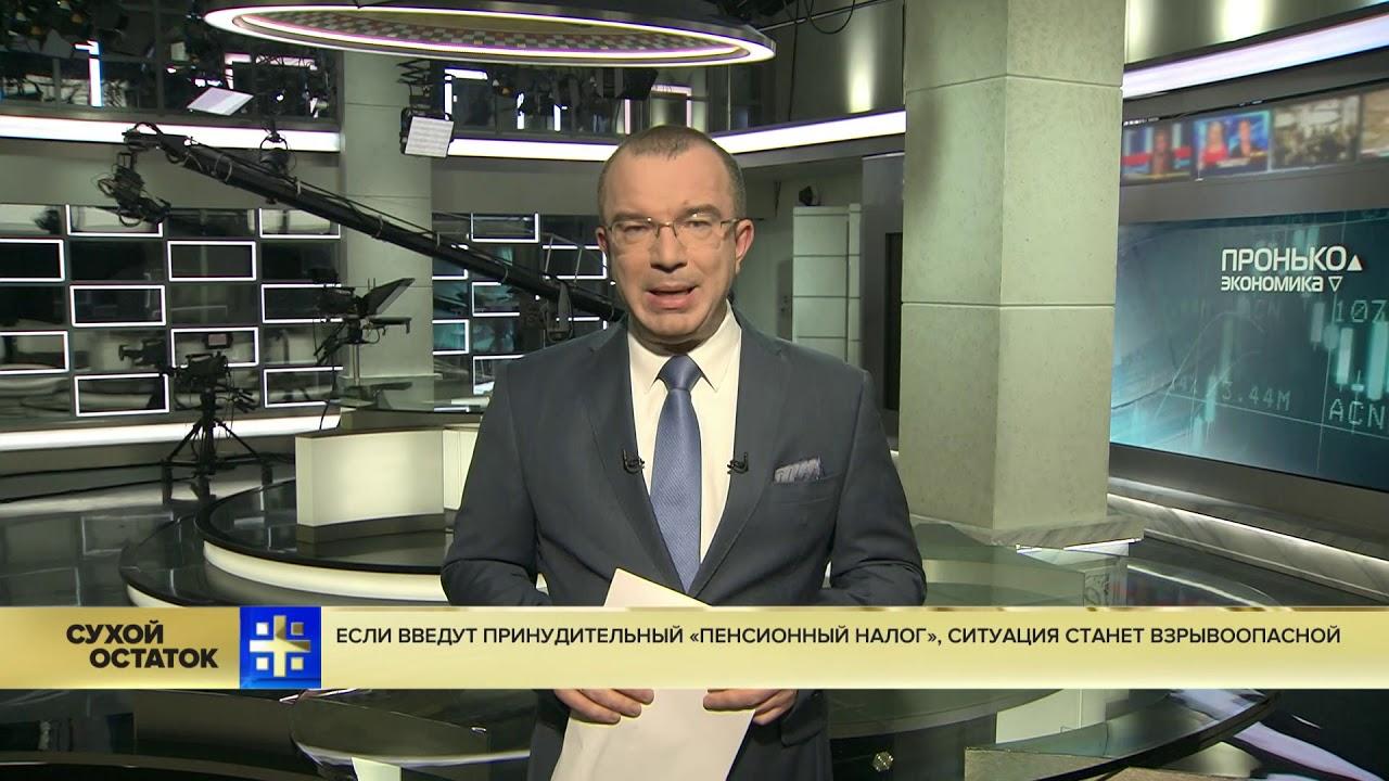 Пронько: Если введут принудительный «пенсионный налог», ситуация станет взрывоопасной