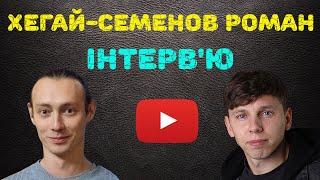 Інтерв'ю з актором: Роман Хегай-Семенов , артист драми , Вінницький театр Миколи Садовського.
