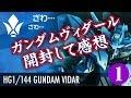 【ガンプラ】HGガンダムヴィダール ・購入インプレッション【ヴィダール】
