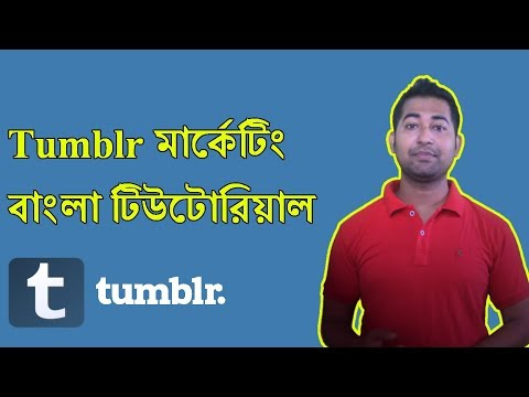 Tumblr Marketing Bangla Video: How To Market Your Product And Service On Tumblr Complete Guide