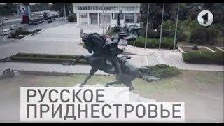 Русское Приднестровье. Часть 1 - 30/07/18