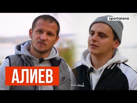Александр Алиев - Элитные тусовки, дружба с Зеленским и жизнь после футбола