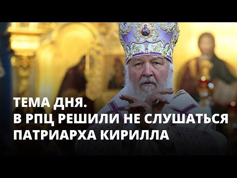 В РПЦ решили не слушаться патриарха Кирилла. Тема дня