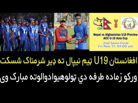 Afghanistan U19 Team Beat Nepal U19 In Acc Asia Cup 2017  Afghanistan Vs Nepal