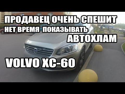 Вольво XC 60  Хлам за 1,44 млн руб