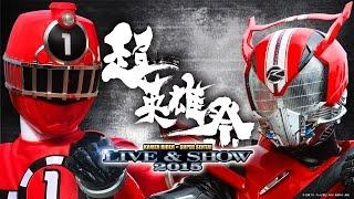 DVD「超英雄祭 KAMEN RIDER×SUPER SENTAI LIVE&SHOW 2015」予告 華彩なな 動画 12