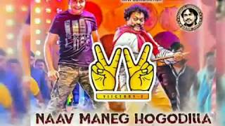 NAAV MANEG HOGODILLA VIDEO SONG||VICTORY 2||SUNG BY VIJAY PRAKASH ,ARJUN JANYA,YOGARAJ BUT
