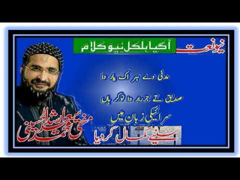 Download Mufti Saeed arshad new saraiki naat//Madni de har ik yaar da nokar han main