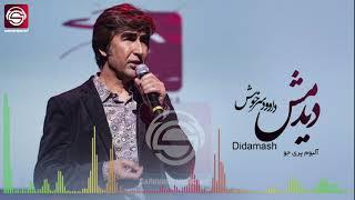 Dawood Sarkhosh-Song Didamash-Parijo داود سرخوش - دیدمش