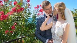 Свадебный клип красивой свадьбы в Туапсе.  Владимир и Кристина. 06.10.2018