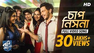 Chaap Nish Na | Bapi Bari Jaa | Shaan & Monali Thakur | Jeet Gannguli | SVF