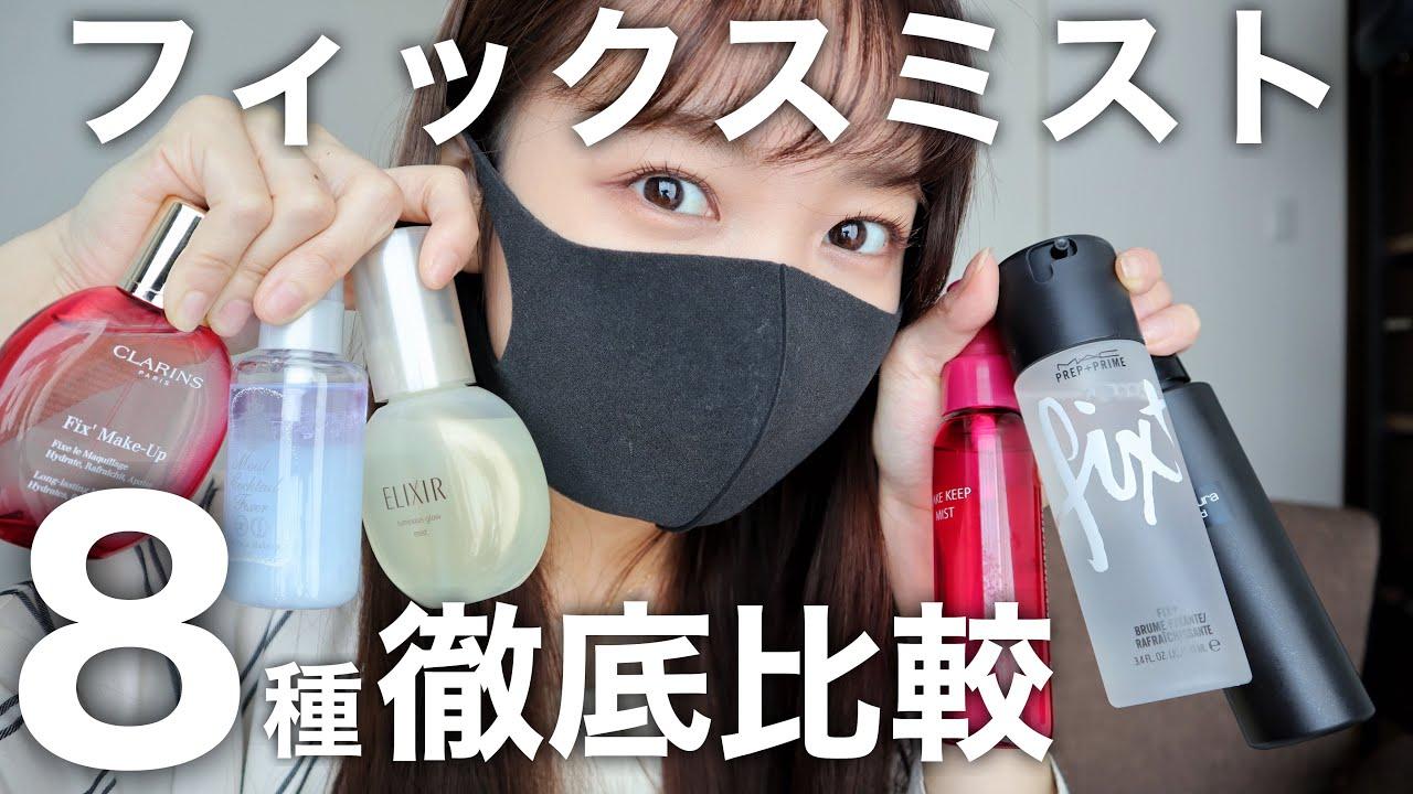 マスク に メイク が つか ない スプレー