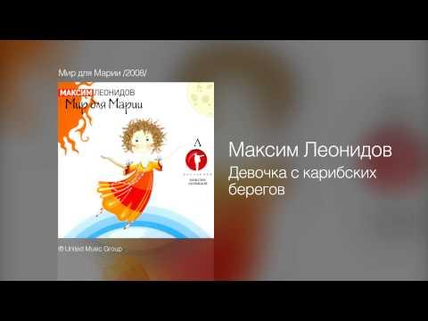 Максим Леонидов - Девочка с карибских берегов - Мир для Марии /2008/