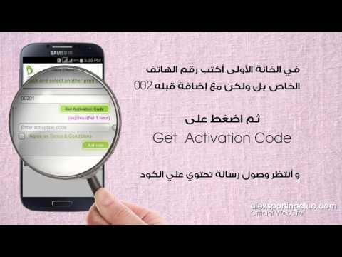 خطوات تفعيل خدمة الانترنت بنادي سبورتنج - Samsung & android