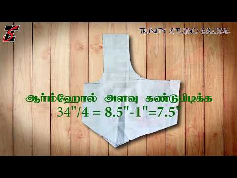 Blouse Cutting Tips ,46 Inch,Part-1