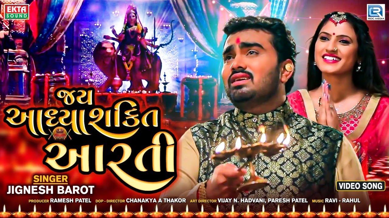 Download Jay Adhya Shakti Aarti - Jignesh Barot - Ambe Maa Aarti - Navratri Special - @RDC Gujarati