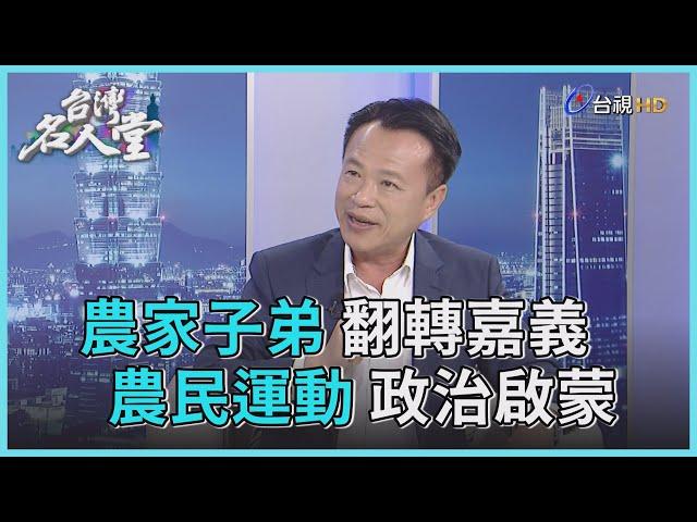 台灣名人堂 2021-03-21 嘉義縣長 翁章梁